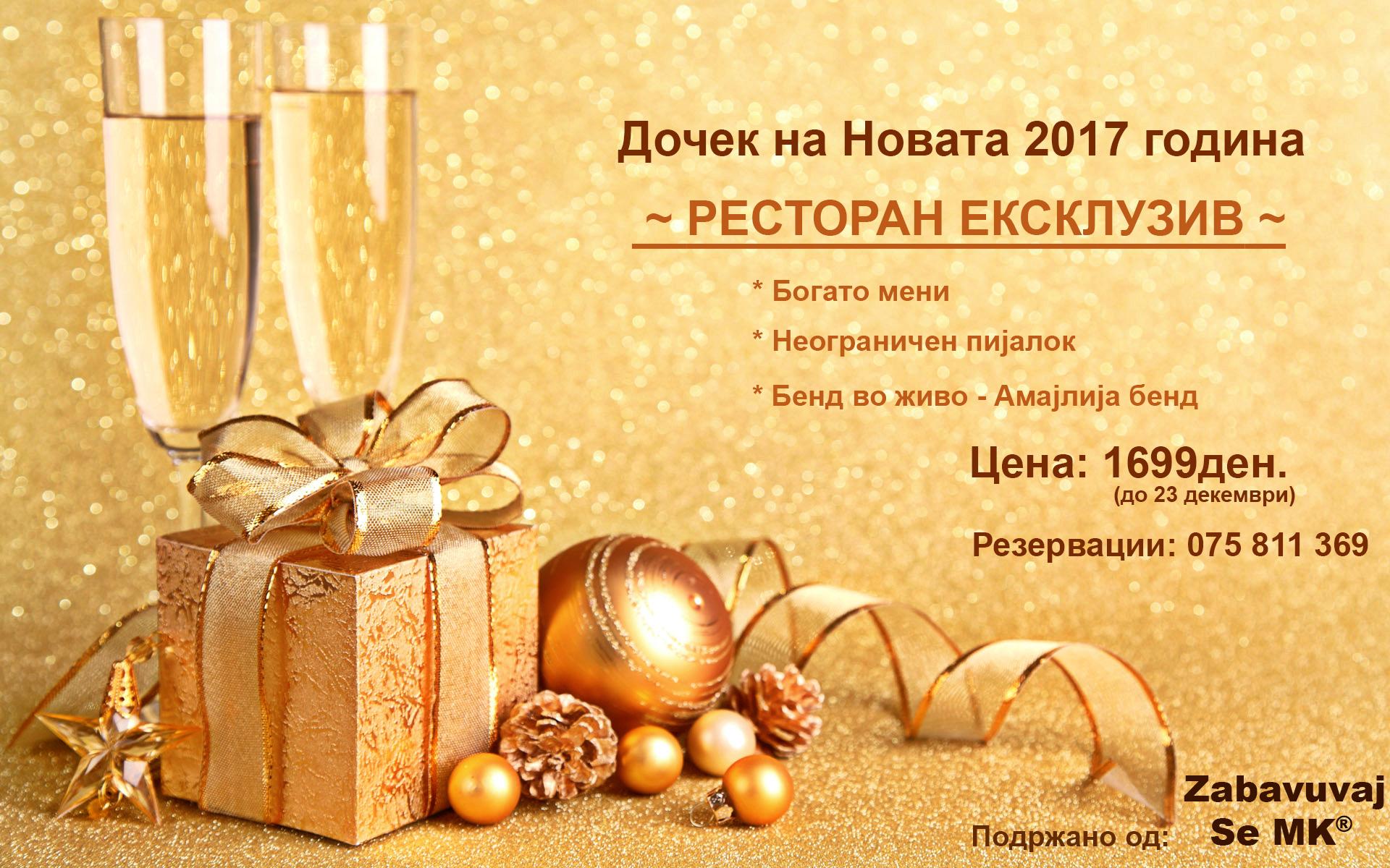 Сѐ уште не знаете каде за Нова година?