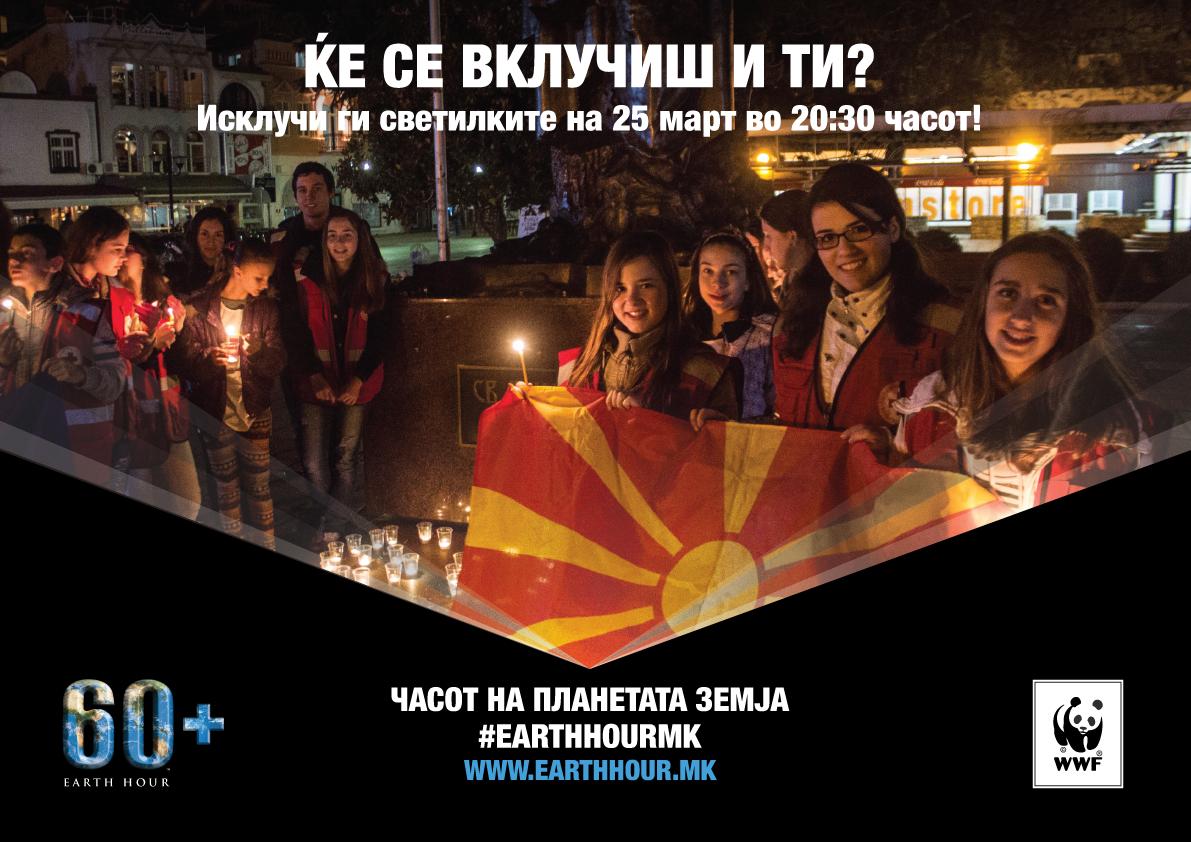 МАКЕДОНИЈА УТРЕ ВО МРАК: Скопје и Охрид се приклучуваат кон акцијата Часот на планетата Земја