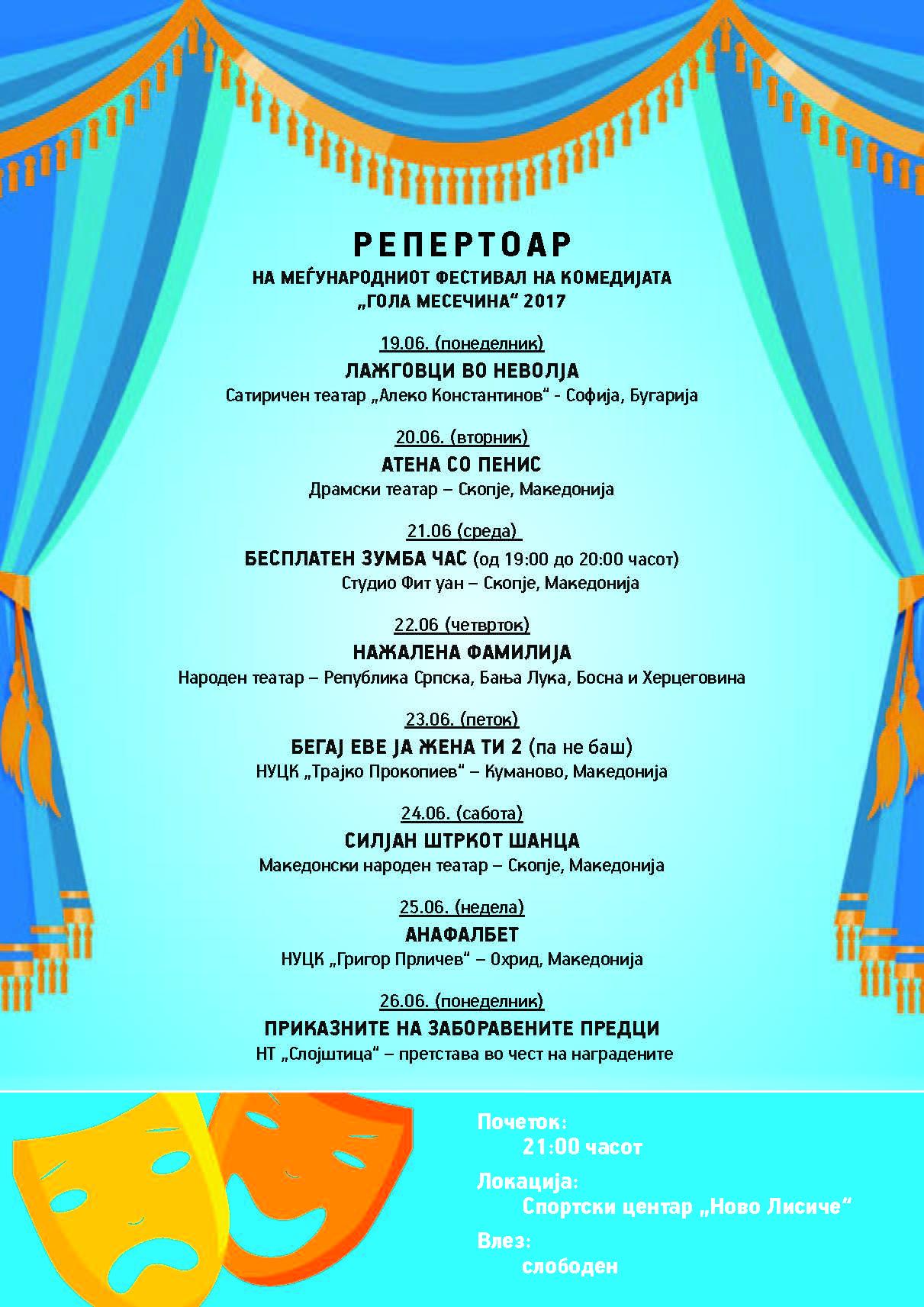 """ФЕСТИВАЛ """"ГОЛА МЕСЕЧИНА"""": Бесплатни театарски претстави под отворено во Општина Аеродром"""