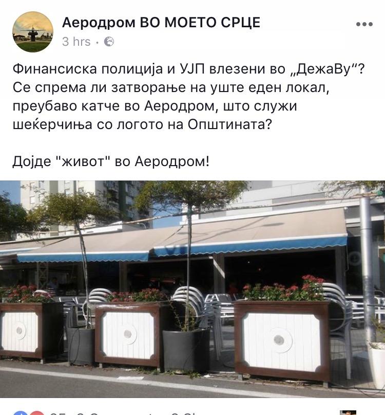 """КАФУЛЕТО РАБОТИ НОРМАЛНО: """"Дежаву"""" во Аеродром не е затворено од УЈП"""