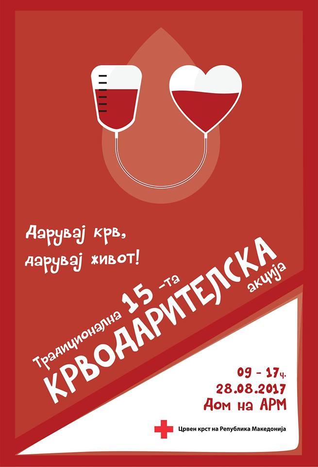 ХУМАНА ТРАДИЦИЈА: Скопјани даруваат крв по повод празникот Голема Богородица