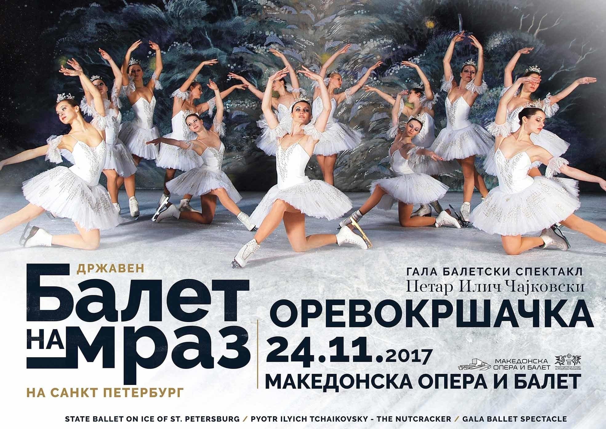 """Балетскиот спектакл """"Оревокршачка"""" на мраз на 24-ти ноември во Скопје!"""